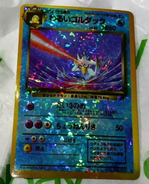Vintage 90s Vending Machine Sticker Dark Golduck Team Rocket Holo Pokemon Card